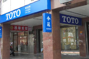 今冠衛浴-TOTO台北經銷商