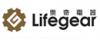 Lifegear 樂奇電器