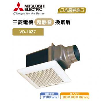 三菱電機 浴室超靜音換氣扇 VD-10Z7