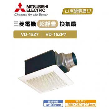 三菱電機 浴室超靜音換氣扇 VD-15ZP7