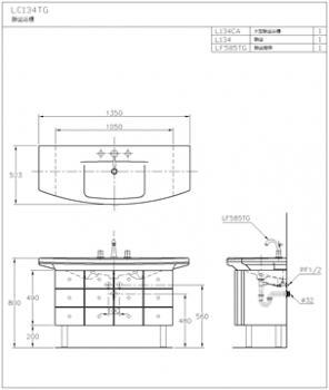 HCG 和成衛浴  臉盆浴櫃  LC134TG