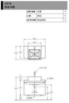 HCG 和成衛浴  臉盆浴櫃  LCP55-4115N