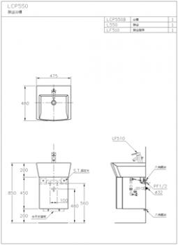 HCG 和成衛浴  臉盆浴櫃  LCP550-510