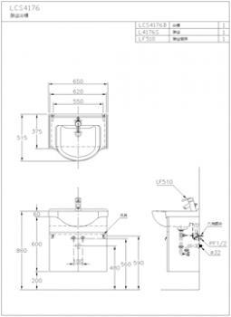 HCG 和成衛浴  臉盆浴櫃  LCS4176-510