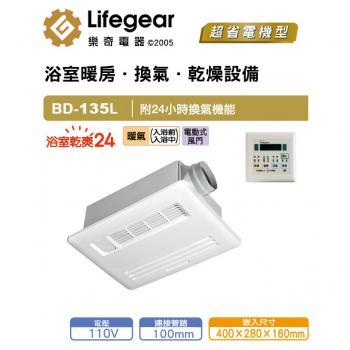 Lifegear 樂奇 浴室暖風乾燥機 BD-135L