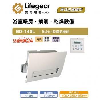 Lifegear 樂奇 浴室暖風乾燥機 BD-145L