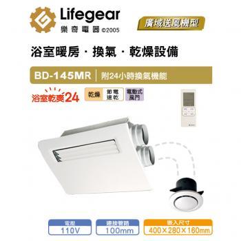 Lifegear 樂奇 浴室暖風乾燥機 BD-145MR