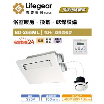 Lifegear 樂奇 浴室暖風乾燥機 BD-265ML