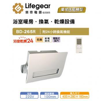 Lifegear 樂奇 浴室暖風乾燥機 BD-265R