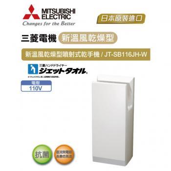 三菱電機 新溫風噴射乾手機 JT-SB116JH-W