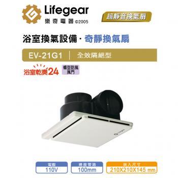 Lifegear 樂奇 奇靜超靜音換氣扇 EV-21G1