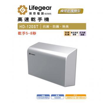 Lifegear 樂奇 不銹鋼高速乾手機 HD-120ST