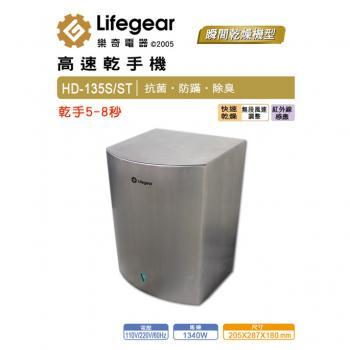 Lifegear 樂奇 不銹鋼高速乾手機 HD-135S/ST