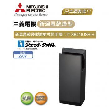 三菱電機  新溫風噴射乾手機 JT-SB216JSH-H