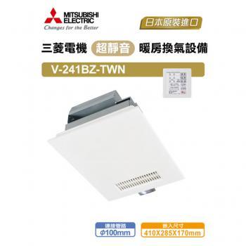 三菱電機 浴室暖風乾燥機 V-241BZ-TWN