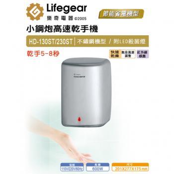 Lifegear 樂奇 不銹鋼高速乾手機 HD-130ST/HD-230ST