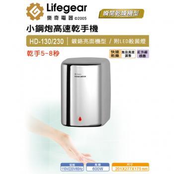 Lifegear 樂奇 鉻高速乾手機 HD-130/HD-230