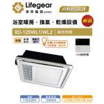 樂奇 浴室暖風機 BD125WL1/WL2