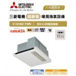 三菱電機 浴室暖風乾燥機 V-101BZ-TWN