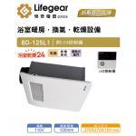 Lifegear 樂奇 浴室暖風乾燥機 BD-125L1