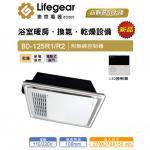 樂奇 浴室暖風機 BD125R1/R2