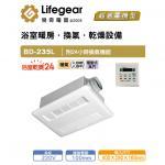 Lifegear 樂奇 浴室暖風乾燥機 BD-235L