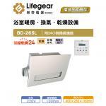 Lifegear 樂奇 浴室暖風乾燥機 BD-265L